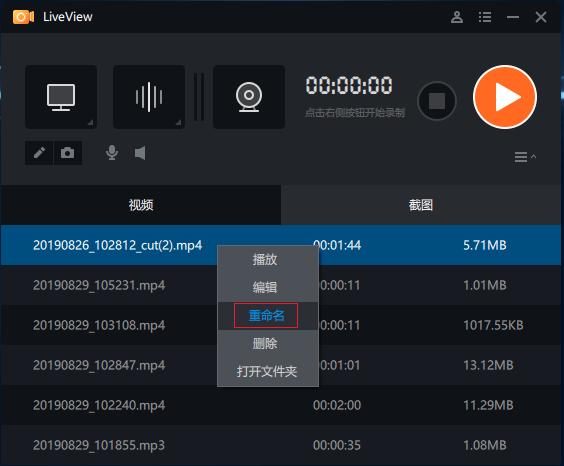 LiveView(桌面录屏软件)